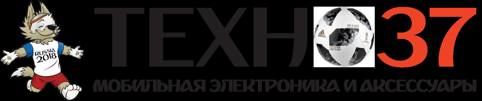 ТЕХНО37 в Иваново